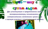 Крио-шоу