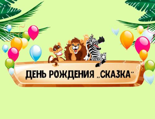 День Рождения «Сказка»