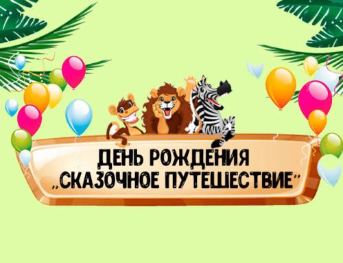 День Рождения «Сказочное Путешествие»